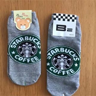 スターバックスコーヒー(Starbucks Coffee)のスタバ ペアソックス(ソックス)