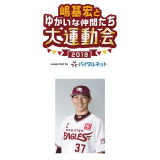 楽天 イーグルス 嶋基宏とゆかいな仲間たち大運動会 ペア(野球)