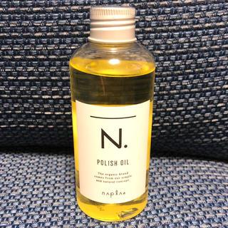 ナプラ(NAPUR)のnapla  N. ポリッシュオイル 150ml(箱なし)(オイル/美容液)
