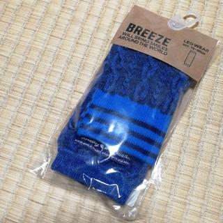ブリーズ(BREEZE)の新品 BREEZE レッグウォーマー 70-90(レッグウォーマー)