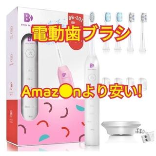 【新品未使用】BITOU BEAUTY 超音波電動歯ブラシ ピンク (電動歯ブラシ)