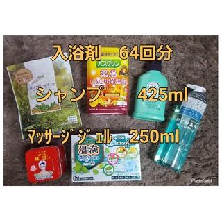 ツムラ(ツムラ)の入浴剤 シャンプー マッサージジェル セット(入浴剤/バスソルト)