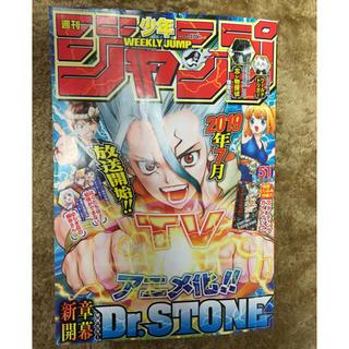 シュウエイシャ(集英社)の週刊少年ジャンプ51号(漫画雑誌)