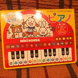 ミキハウス(mikihouse)の未使用 ミキハウス ピアノ(楽器のおもちゃ)