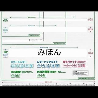 日本郵便 マルチガイドルーラー2 厚さ・サイズ測定定規(その他)