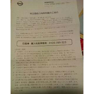 【送料無料】カタログギフト5千円相当 日産自動車紹介票 クーポン