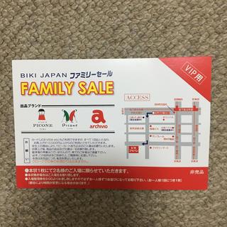 ビギジャパン ファミリーセール招待状  ピッコーネ(その他)