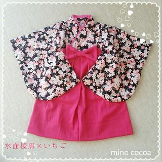 【完成品販売】ハンドメイドベビー袴風80-90cm*水面桜黒×いちご(和服/着物)