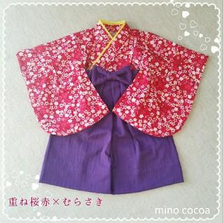 【完成品販売】ハンドメイドベビー袴風80-90cm*重ね桜赤×むらさき(和服/着物)