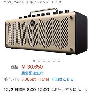 ヤマハ YAMAHAギターアンプ thr10 本体のみ(ギターアンプ)