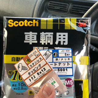 KG様専用取り付け金具一式(その他)