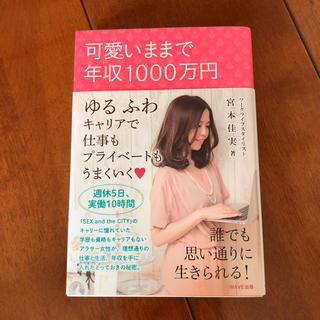 ウェーブ(WAVE)の可愛いままで年収1000万円(ノンフィクション/教養)