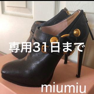 ミュウミュウ(miumiu)のmiumiu ブーティ 断捨離SALE(ブーティ)