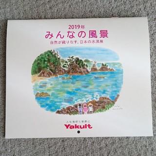 ヤクルト(Yakult)の【新品】ヤクルト カレンダー 2019(カレンダー/スケジュール)
