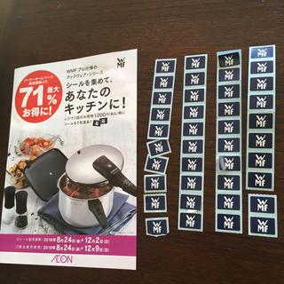 ヴェーエムエフ(WMF)のAEON イオンシール40枚 WMF クックウェアシリーズ キャンペーン(鍋/フライパン)