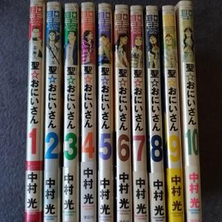 聖☆おにいさん 1〜10巻セット(青年漫画)