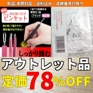 ◆アウトレット特価◆【送料無料・追跡番号有】ピンセット付き角栓取り 黒(その他)