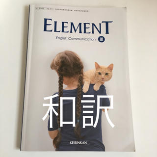 エレメント 解答 本文和訳
