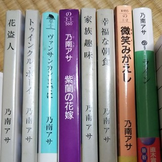 乃南アサいろいろ(文学/小説)