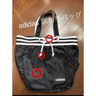 アディダス(adidas)のadidas 訳ありバッグ(ハンドバッグ)