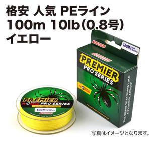 格安 PEライン PROBEROS 100m 10lb(0.8号)イエロー !!(釣り糸/ライン)