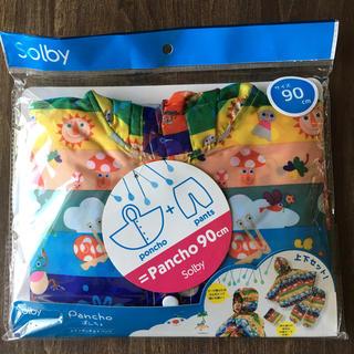 ソルビィ(Solby)の新品 Solby レインパンチョ(ポンチョ+パンツ)90cm(レインコート)