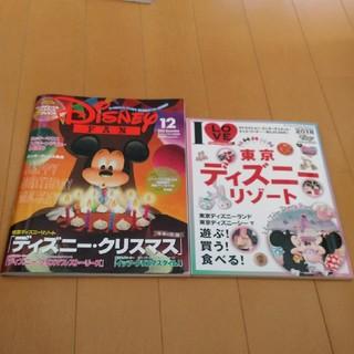 ディズニー(Disney)の2018 I love 東京ディズニーリゾート (アート/エンタメ/ホビー)