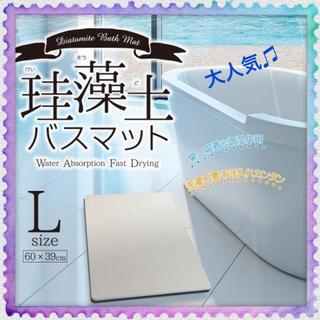 新品☆珪藻土バスマット☆Lサイズ(バスマット)