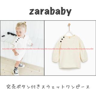 103db143bb9ca ザラキッズ(ZARA KIDS)のzarababy ザラベビー 完売 ボタン付 スウェット ワンピース 新品 92(