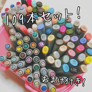 コピック マーカー 109本セット(カラーペン/コピック)