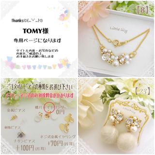 TOMY様【23】イヤリング【8-ネックレスのみ】60㎝アジャスター付(ネックレス)