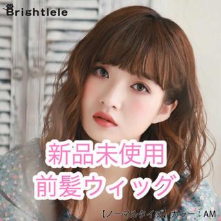 ブライトララ(Brightlele)前髪ウィッグ(前髪ウィッグ)