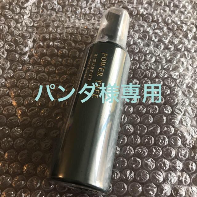 パワーツリー シャープジェル  コスメ/美容のボディケア(その他)の商品写真