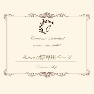 【flower17様専用ページ】差額分(アロマ/キャンドル)