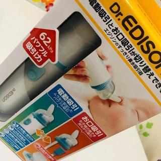 鼻水吸引器 エジソン(鼻水とり)