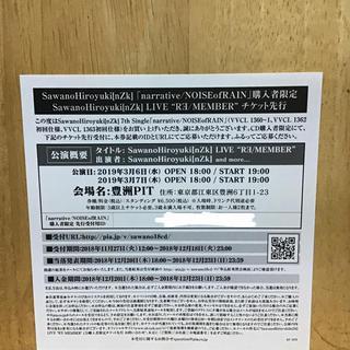 SawanoHiroyuki[nZk]ライブ応募券 シリアルナンバー(声優/アニメ)
