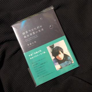 斉藤壮馬 エッセイ(その他)