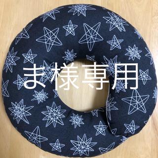 【ま様専用】ドーナツ枕 エスメラルダ(枕)