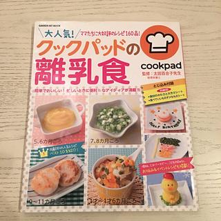 クックパッドの離乳食(離乳食調理器具)