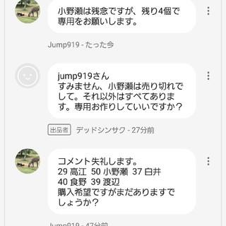 ガンバ大阪 jamp919さま専用(応援グッズ)