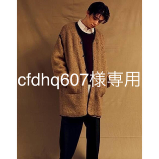 サンシー(SUNSEA)のcfdhq607 様専用YOKE 3G KNIT BOA LINNER COAT(ロングコート)