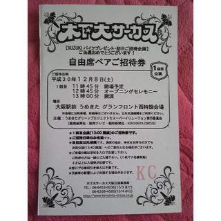 ★SUZOO様専用 ★木下大サーカス自由席ペアご招待券(12/8大阪)(サーカス)
