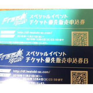 Free! Dive to the Future イベントチケット優先販売申込券(声優/アニメ)