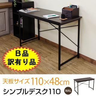 在庫限り!B品 箱潰れ!シンプルデスク 110 b-cg04WAL(オフィス/パソコンデスク)