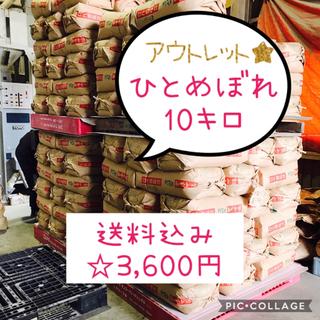 Apapa様専用最終値下げ!!古米☆ひとめぼれ10キロ(米/穀物)