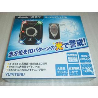 ユピテル(Yupiteru)の送料込み 美品 ユピテル  カーセキュリティー  VE-S14(セキュリティ)