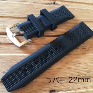 22mm ブラックラバーバンド(ラバーベルト)