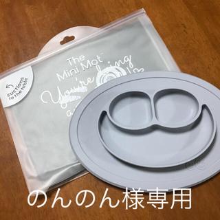 ezpz ミニマット(プレート/茶碗)