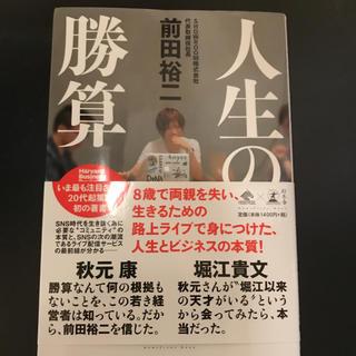 ゲントウシャ(幻冬舎)の人生の勝算     前田裕二(ビジネス/経済)