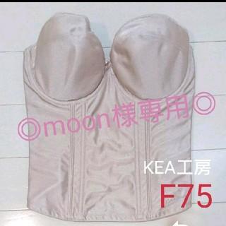 ◎moon様専用◎KEA工房 ブライダルインナー F75(ブライダルインナー)